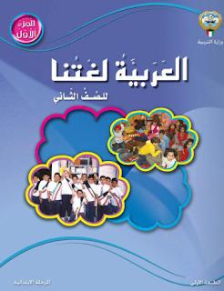 كتاب الوزارة في اللغة العربية للصف الثانى الإبتدائي الترم الأول والثاني 2018