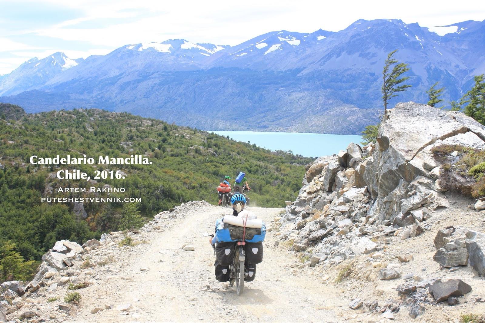 Путешествие по Чили на велосипеде