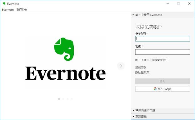 雲端記事本推薦 EverNote電腦版軟體下載