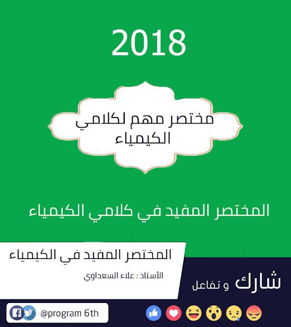 حاير بكلامي الكيمياء جبنالكم مختصر الكلامي لكيمياء السادس العلمي للأستاذ علاء السعداوي 2018