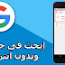 جوجل الآن تتيح لك البحث وبدون انترنت Search in Google Without Internet