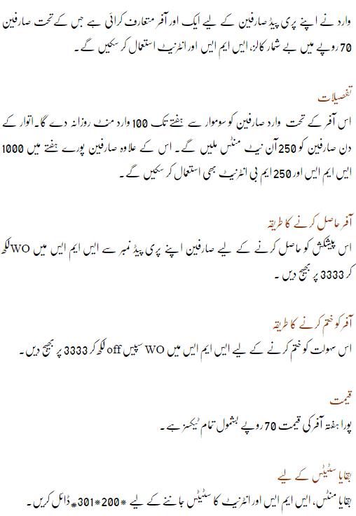 Warid Poora Hafta Offer Details in Urdu