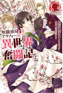 [Novel] お前みたいなヒロインがいてたまるか! 第01 02巻 [Omae Mitaina Heroine Ga Iteta Markka! Vol 01 02], manga, download, free