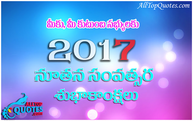 telugu 2017 wish you happy new year wallpapers greetings quotes
