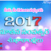 Telugu 2017 New Year Greetings