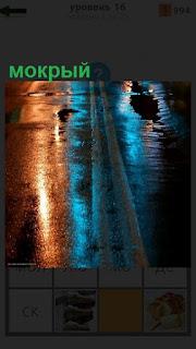 В свете уличных фонарей мокрый асфальт и отражение света