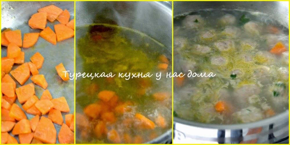 Суп с турецким горохом нут и мясными фрикадельками
