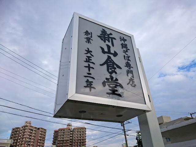 新山食堂港川店の看板の写真