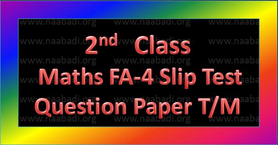 FA-4 2nd Class Mathematics Slip Test Question Paper T/M