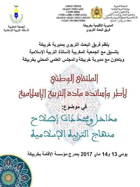 إصلاح منهاج التربية الإسلامية موضوع ملتقى وطني لفريق البحث التربوي في التربية الإسلامية بإقليم خريبكة.