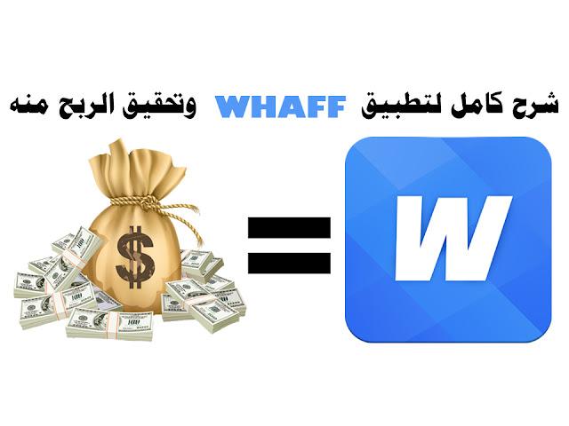 شرح كامل لتطبيق whaff وكيفية تحقيق الربح منه