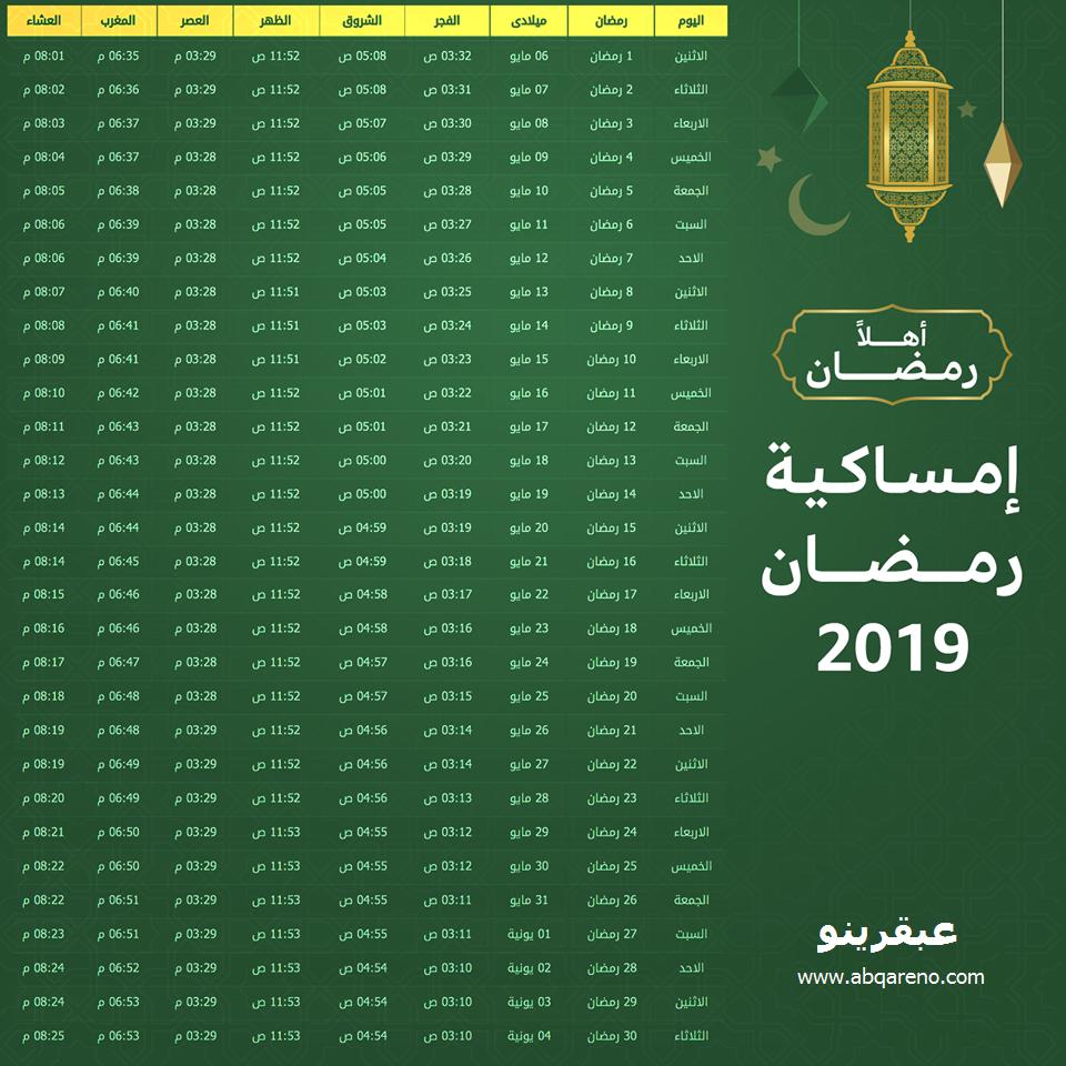 امساكية شهر رمضان 2020