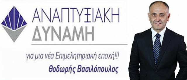 Θοδωρής Βασιλόπουλος:  Θα στηρίξουμε όλες τις εισηγήσεις που προάγουν το «επιχειρείν»