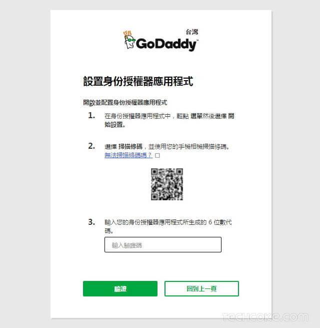 Godaddy 啟用手機 2FA 簡訊 APP 兩步驟驗證,保護你的網址_203