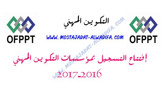 إفتتاح التسجيل بمؤسسات التكوين المهني 2016-2017