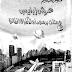 كتاب عرش إبليس ومثلث برمودا والأطباق الطائرة pdf منصور عبدالحكيم