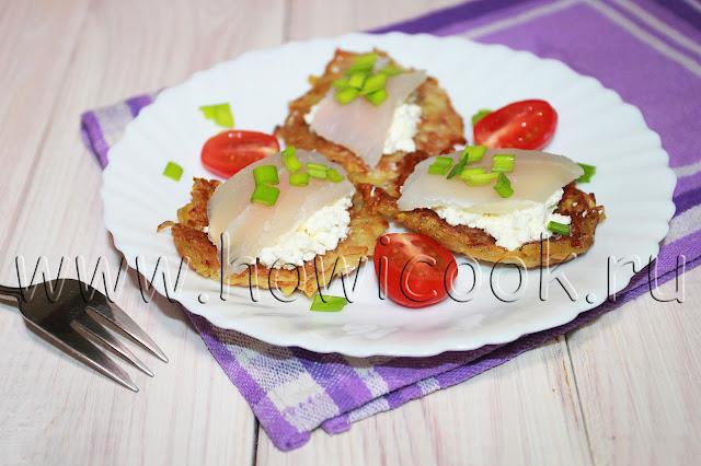 драники со сливочным сыром и семгой