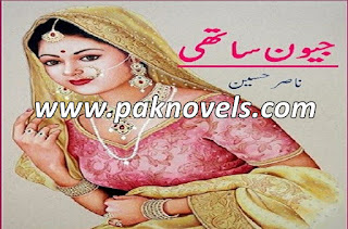 Urdu Novel By Nasir Hussain