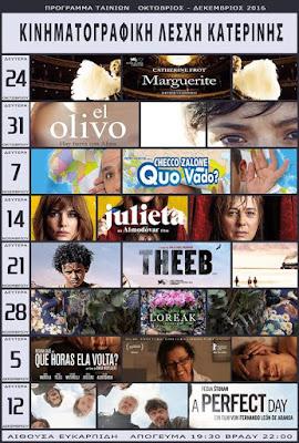 Νέο πρόγραμμα προβολών από την Κινηματογραφική Λέσχη Κατερίνης