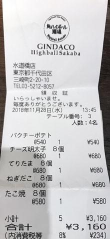 築地銀だこ ハイボール酒場 水道橋店 2018/11/28飲食レシート