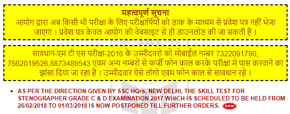 SSC Stenographer Grade C & D Skill Test 2017 Postponed!