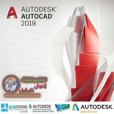 تحميل برنامج الاوتوكاد 2019 برابط مباشر - Autocad 2019 Direct Download
