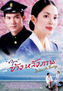 Behind The Painting (2001) ข้างหลังภาพ