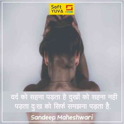 Sandeep Maheshwari quotes images, pictures