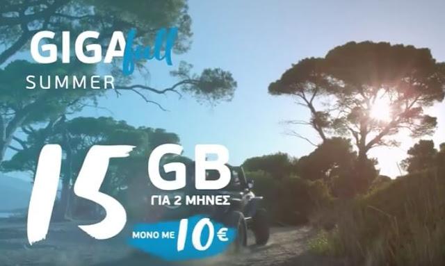 15 GB για 2 μήνες μόνο με 10€ από την Wind