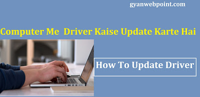 Computer-Me-Driver-Kaise-Update-Kare