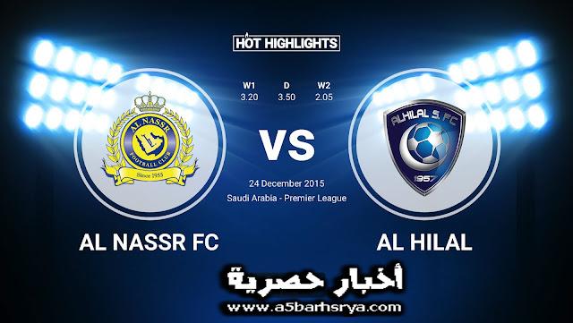 موعد مباراة الاهلى السعودي والنصر اليوم  17-9-2017 في الجولة الثانية من الدوري السعودي