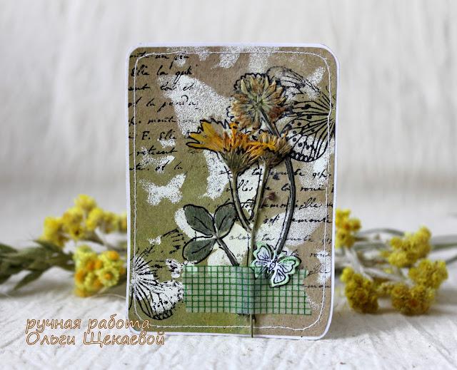 атс, с засушенными травами, с цветами, с сухоцветами