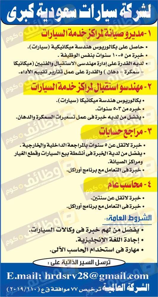وظائف اهرام الجمعة 8 مارس 2019 على وظائف دوت كوم