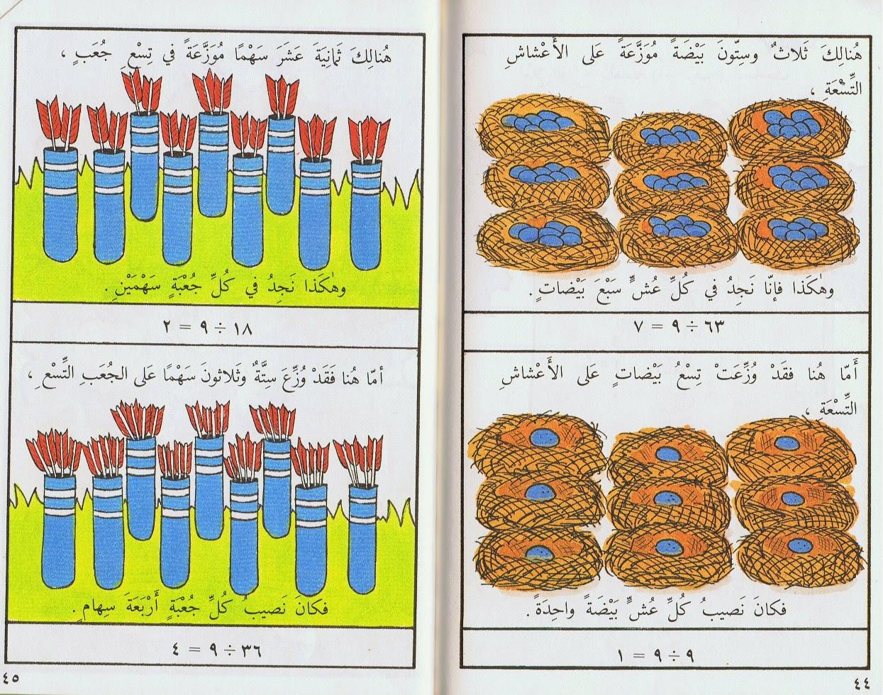 كتاب تعليم القسمة لأطفال الصف الثالث بالألوان الطبيعية 2015 CCI05062012_00052.jp