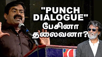 Seeman | Seeman about Rajini in Politics