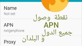 نقطة وصول APN شغالة على جميع البلدان و الشبكات لا تبحث عن الاعدادات مند الان