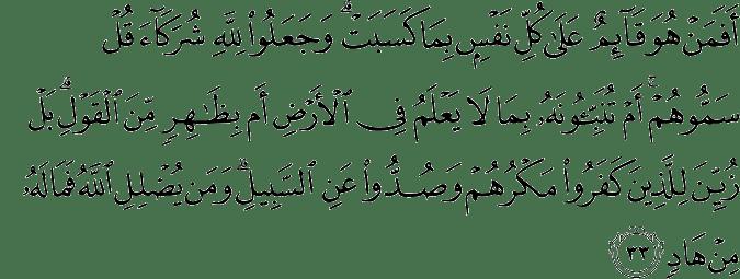 Surat Ar Ra'd Ayat 33