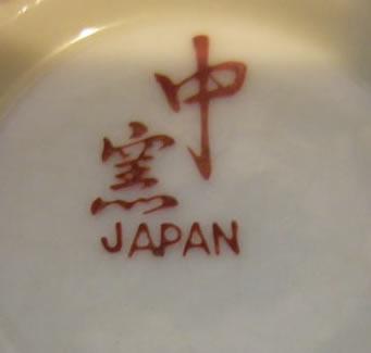 Japanese Porcelain Marks -  Nakagama - 中窯  Japan
