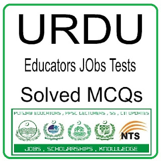 File:Urdu and Urdu Grammar Solved MCQs Quiz Tests With Anaswers.svg