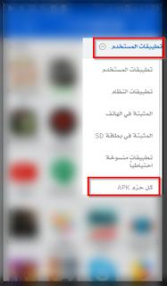 افضل تطبيق للاندرويد لادارة الملفات وحذف الملفات المؤقته ES File Explorer