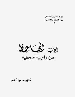 أدب الجاحظ من زاوية صحفية لـ محمود أدهم