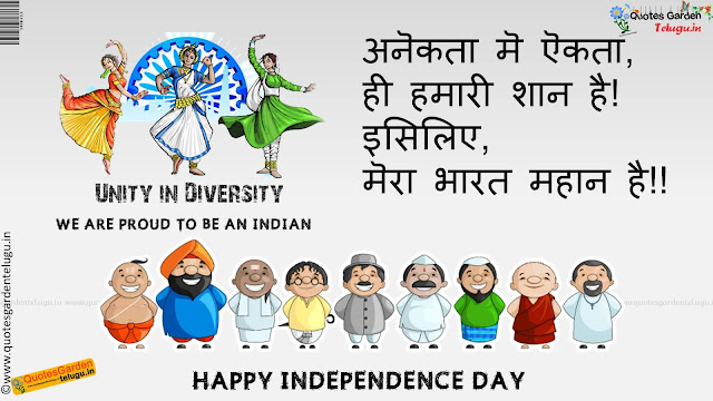 Best Independenceday quotes in hindi 888
