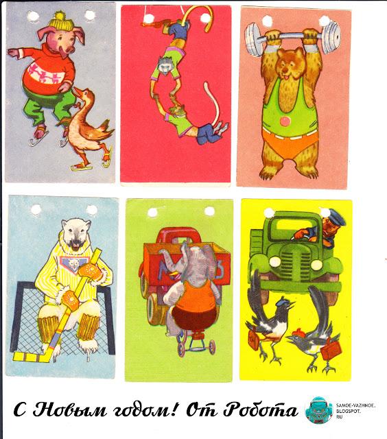 Как сделать гирлянду из бумаги флажки СССР советские новогодние ёлочные старые из детства. Гирлянда флажки своими руками СССР советские ёлочные новогодние скачать, распечатать. Новогодние флажки СССР животные, звери действуют цветной фон ёлочные флажки на ёлку гирлянда.