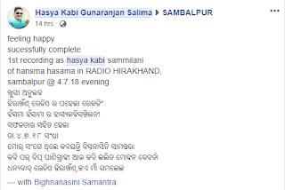 Hirakhand FM Radio Station {Sambalpur FM Radio Station) Frequency 90.8