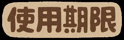 「使用期限」のイラスト文字