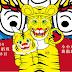 2020戀念大稻埕|7月18日出陣大稻埕「小小八將召集令」迪化街藝術踩街活動報名表