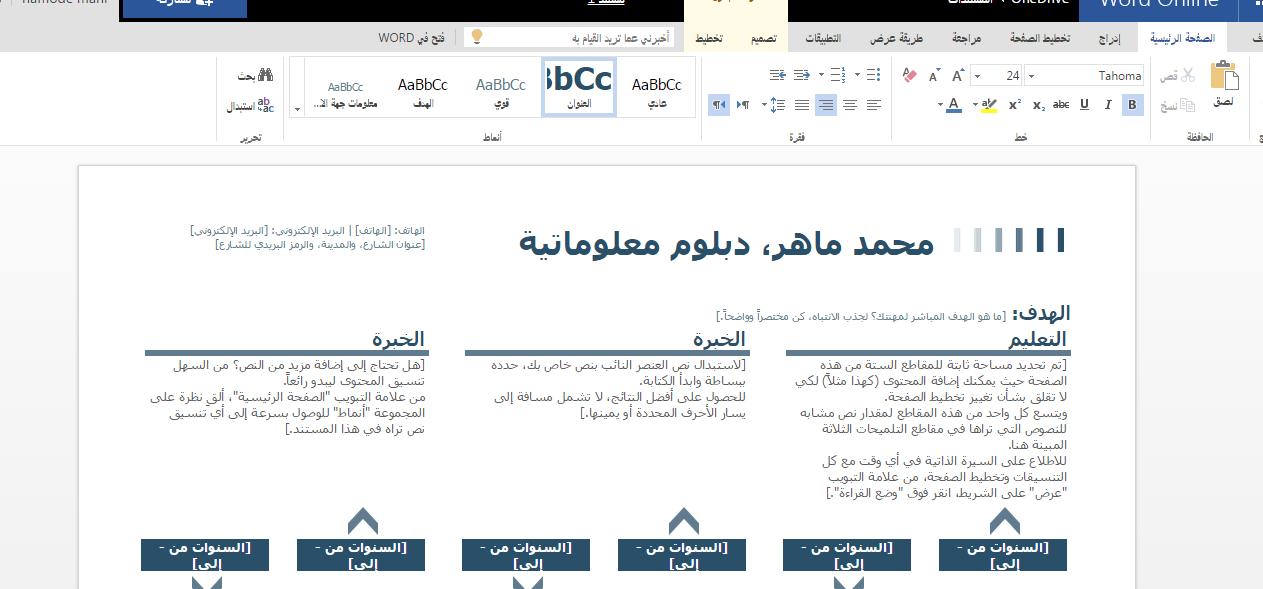 كيفية إنشاء سيرة ذاتية إحترافية مع Word Online مجانا مداد الجليد