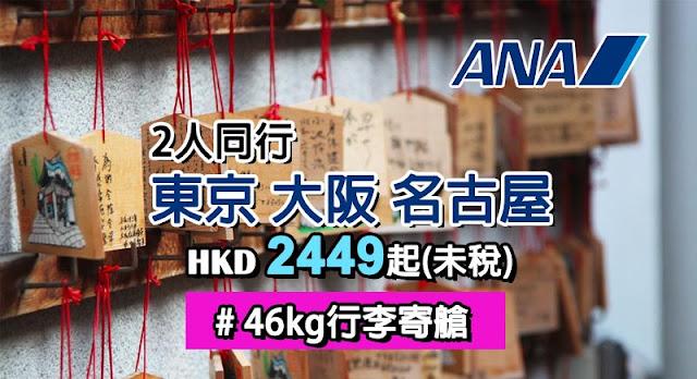 二人同行再減!香港飛 東京/名古屋/大阪HK$2,449起,明年6月底前出發