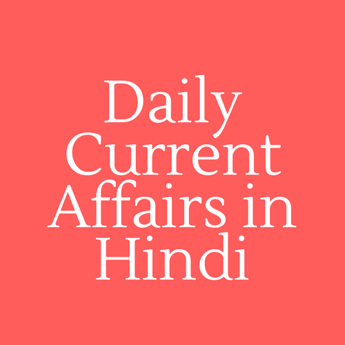 current affairs hindi 2018