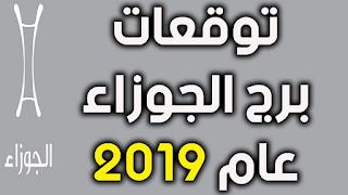 توقعات برج الجوزاء عام 2019